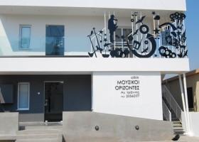 mousikoi orizontes facilities (2)
